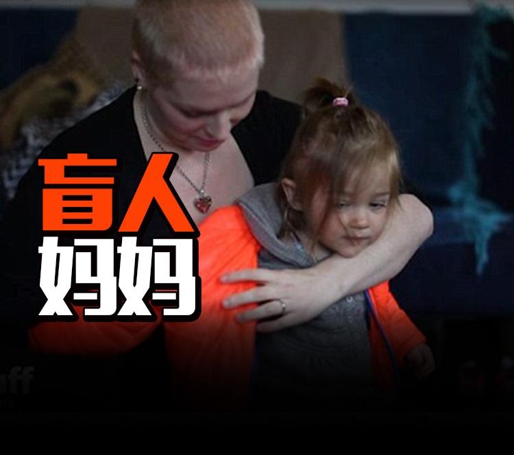 盲人母亲生了孩子还照顾得很好,出门却频频被路人嘲笑、羞辱