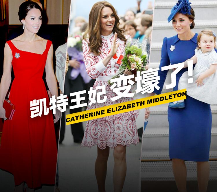 一向节俭的凯特王妃变壕了!连换4套造型不说,还购置了4万元的连衣裙!