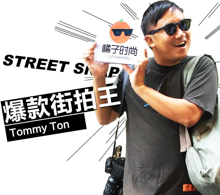 抓得住卡抽的鬼脸、还有刘雯的美照,Tommy Ton的街拍张张爆款!