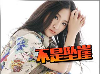 被传坠崖的G姓女演员原来是《克拉恋人》里的郭柯彤,本人回应并没有坠崖