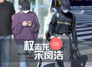 宋闵浩机场造型再次被说模仿GD,不看脸真的傻傻分不清楚。
