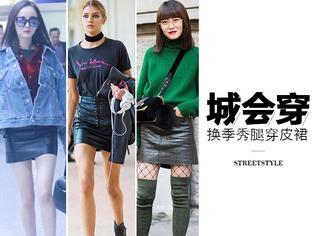 秀腿装升级!过秋的时髦皮裙登场了,你准备好要穿哪款了吗?