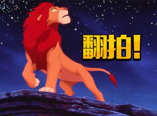 《狮子王》要翻拍真人版了!中国人民好开心,外国人民表示拒绝
