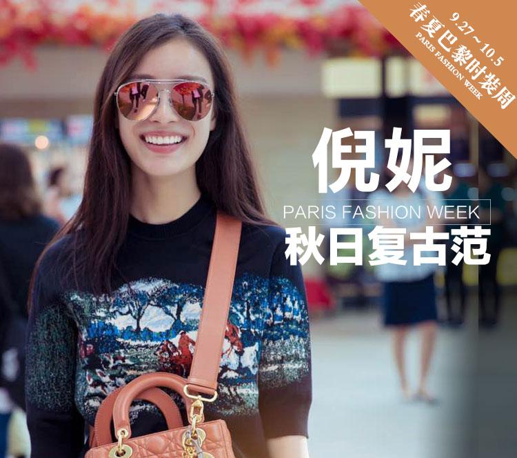 倪妮穿着Dior去巴黎看秀!搭配的墨镜、包包也太抢眼了吧!