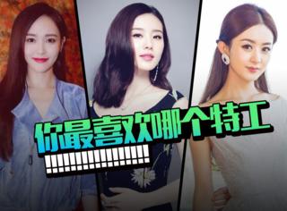 赵丽颖最聪明、刘诗诗最有气质,谁是你心中的最佳女特工?
