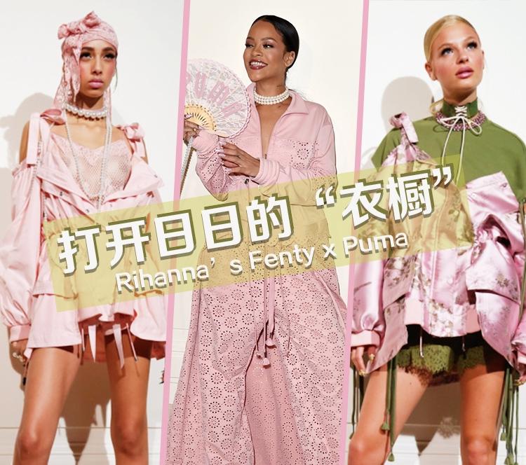 """又闷骚又浮夸又潮,Rihanna在秀场打开了自己的""""衣橱""""!"""