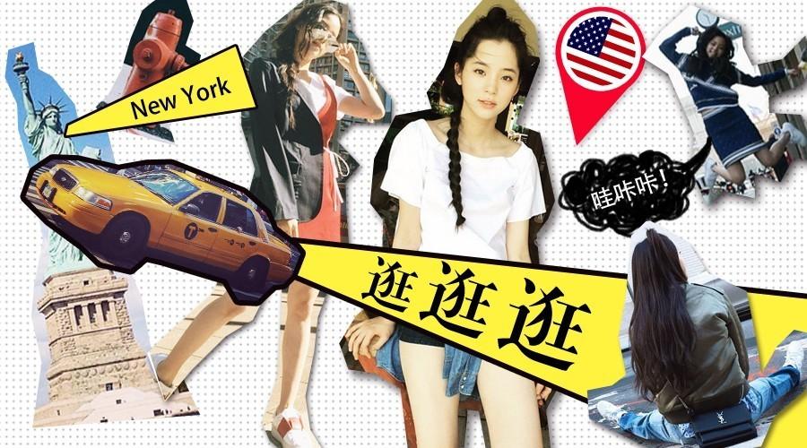 那些个真的能买到好东西的店——欧阳娜娜の纽约购物篇!