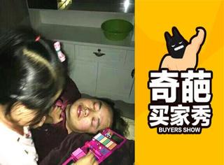 【奇葩买家秀】为了闺女的化妆神技,老爸也是拼了!