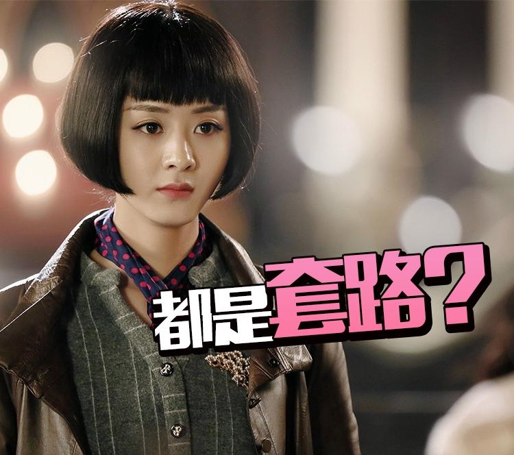 天才人设、姐妹反目、三角恋,谍战剧《胭脂》却全是偶像剧的套路?