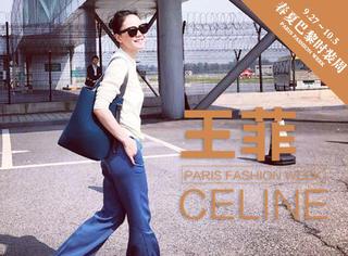 """王菲街拍随超意,启程巴黎时装周去看钟爱十二年之久的""""老友""""!"""