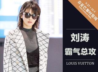 """刘涛也去看秀了!这次她要直接""""装""""成""""安迪""""一路撩到巴黎去!"""