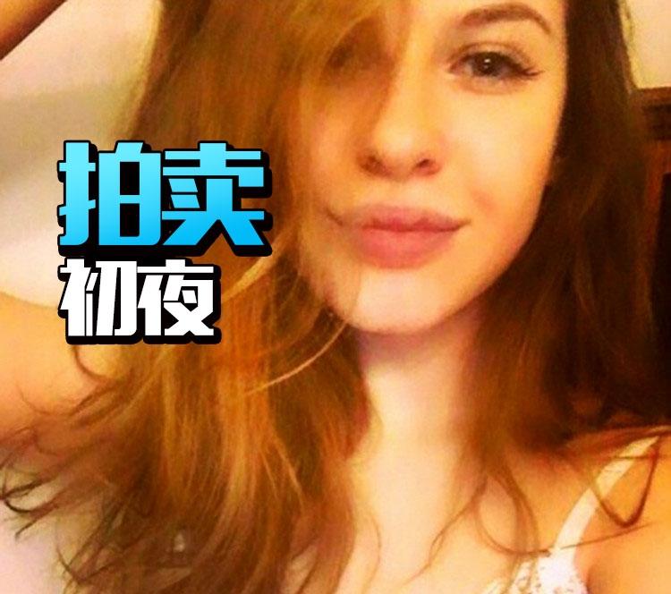 俄罗斯20岁女大学生网上拍卖初夜,人家是为了学业