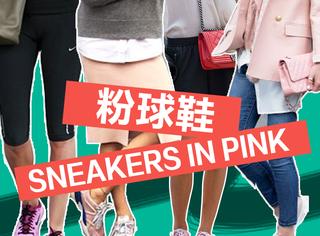 别再买白球鞋了!今年粉色球鞋才是大趋势啊!