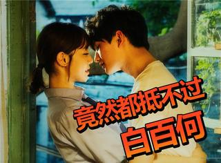 邓超+张天爱+杨洋+岳云鹏,竟抵不过一个白百何带给我的感动!