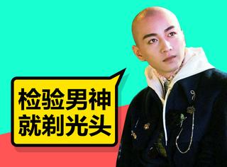陈晓加盟光头男神界,继吴亦凡和霍建华之后光头已然成为时尚新潮流!