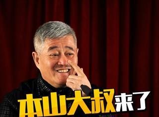 赵本山直播首秀,100万人观看,300万收入全部捐慈善!