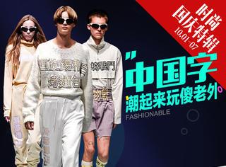 原来咱们的中国字才是最时髦,潮起来简直玩傻老外!