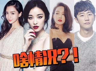 看了《新白娘子传奇》的海报,网友为啥齐喊宋茜倪妮杨颖和黄轩?