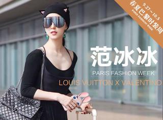 范冰冰启程巴黎|提名金马影后心情大好的她在机场大秀起了美背!