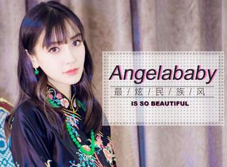 Angelababy庆国庆的方式真特别,把一身最炫民族风穿上身这还了得!