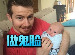 他只有4个月大,从出生就爱做鬼脸,这技能神了!