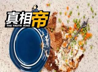 【真相帝】食物掉在地上5秒内还可以吃是真的吗?