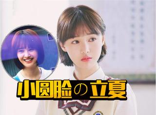 《夏至未至》曝新路透,郑爽胖成小圆脸好可爱!