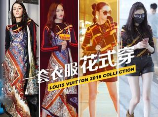 LV这两套衣服难道有毒?迪丽热巴、唐嫣、张天爱这些女明星都在花式穿!
