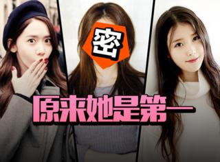 韩国女人眼中最好看的十个女爱豆,你觉得跟你的审美一样么?