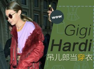 "Gigi Hadid把衣服穿得""流里流气"" 不明觉厉还有点酷"