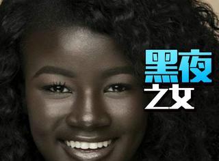 在黑人的世界里,比黑人还黑是一种什么体验?