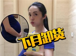 姚晨晒孕照表示下月生产,马天宇竟一眼就看出是男孩?