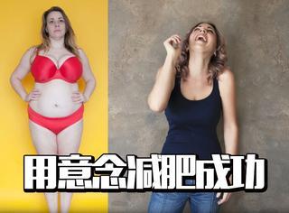 """""""我想瘦!我想瘦!""""一女子凭借意念用9个月让自己小了5个号"""