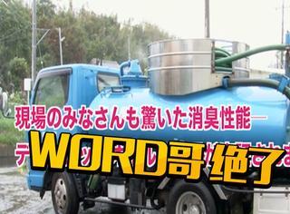 日本为了让垃圾车不那么难闻,给它弄成巧克力味了