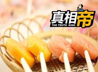 【真相帝】吃一颗棒棒糖要舔多少下?