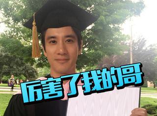 王力宏要拿第二个博士学位啦!曾被耶鲁等三所世界名校同时录取