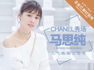 马思纯穿白色毛衣惊艳Chanel秀场!原来她的小心机都藏在背后啊!