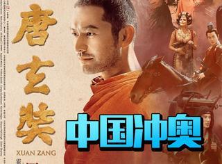 《大唐玄奘》代表内地冲击奥斯卡,黄晓明夫妇顶起中国电影半边天