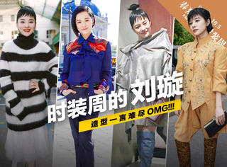 看了刘璇在时装周上的造型,真是一言难尽啊!