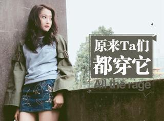 【明星同款】关晓彤穿的拼接上衣个性又时髦,还都是我们买得起的小众品牌!