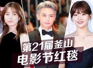 釜山电影节开幕|这届红毯太低调,难道大家都是来拼颜值的?