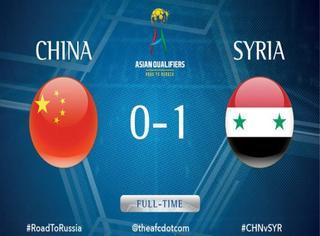国足0-1输给叙利亚震惊全宇宙?这事我们得冷静分析一下