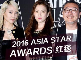韩孝周父女档、模特Soo Joo霸气现身,2016的亚洲之星奖红毯很热闹!
