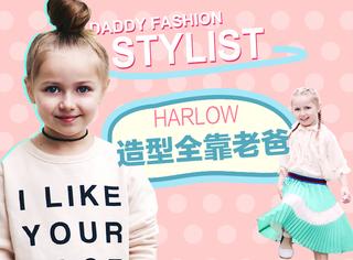 澳大利亚的小女孩5岁就成了时尚达人,没想到造型师竟然是她老爸!