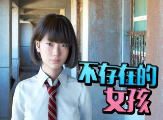 这位红遍日本的女高中生竟然不存在?