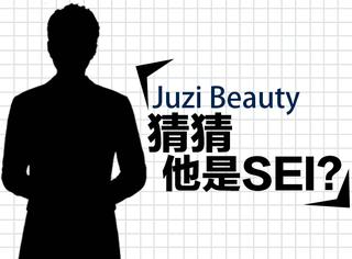 猜 | 纪梵希墨藻系列中国区代言人是SEI?