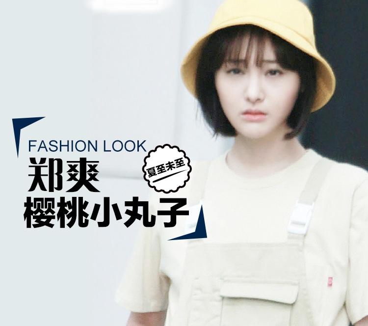 郑爽再演校园剧,这次她不做系花,戴上小黄帽扮起了樱桃小丸子!