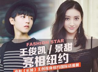 电影《长城》做宣传景甜撑场还不够,小鲜肉王俊凯更是帅了一路!