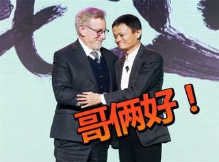 要不是斯皮尔伯格来中国,马云还不知什么时候承认自己是外星人!