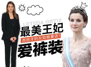 王妃别只认识凯特了,这位西班牙平民王妃穿起裤装来才是真时髦!